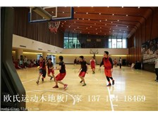长沙A级枫木篮球馆木地板安装 高性能