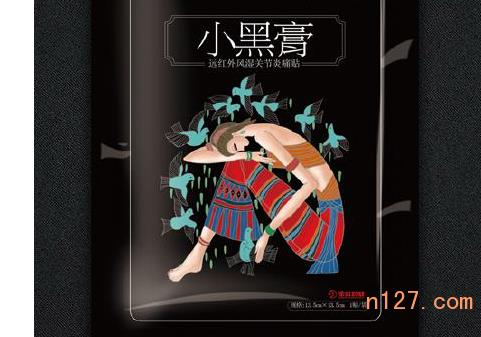 吉林省花红小黑膏厂家直销供应商价格多少钱