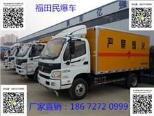 福田4吨爆破器材运输车,全国包上户,送车上门..........