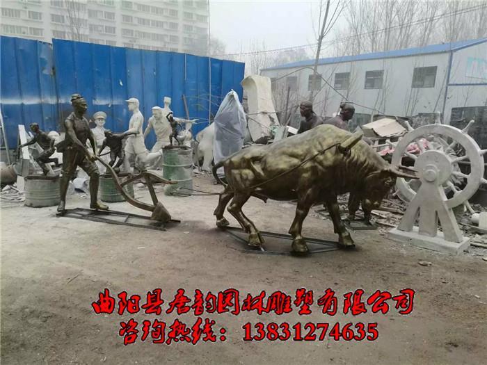 牛,寓意牛气、福气,牛自古以来就被视为是吉祥的兽类,在古代神话故事中它曾担当神仙的坐骑。然而在现实中人们对牛的评价也很高,牛不辞辛劳,是勤奋的灵兽,所以被杜撰成了旺事业的吉祥物。很多人喜欢在自己家里或者公司摆放铜牛,做生意的也要摆一个或大或小的牛雕塑。 唐韵雕塑曾制作多款耕牛犁地雕塑,农民赶牛犁地雕塑小品,材质为玻璃钢,也可以制作铸铜材质,此类雕塑体现的是农耕文化,也表现了农民耕作的辛苦。 咨询热线: