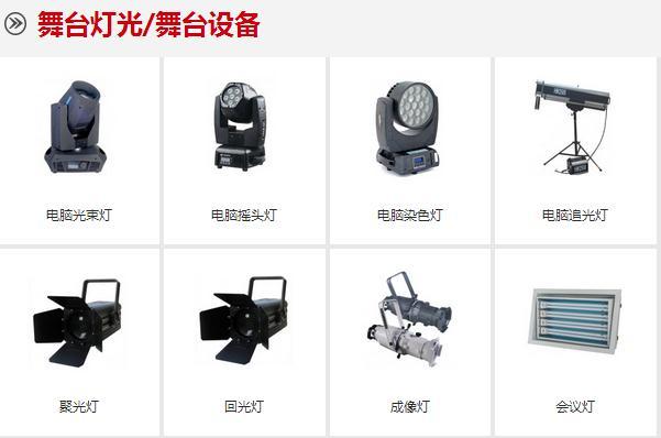 成都音响设备详情请访问官网:www.pro001.