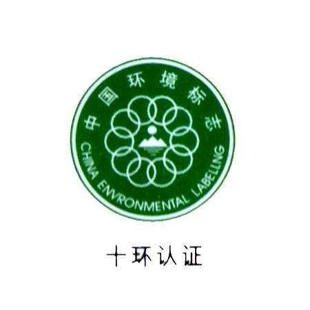 杭州环医企业管理有限公司竭诚提供嘉兴环境标志认证公司,尊享环医图片