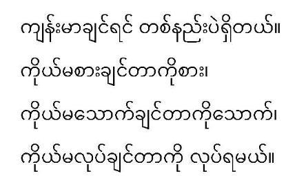 缅甸语笔译的鼻祖,让你用得放心