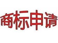 南朗食品中山商标申请使用规范