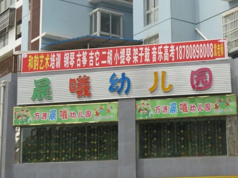 门头装修12_万源装修公司_万源市海源广告传媒有限公司图片