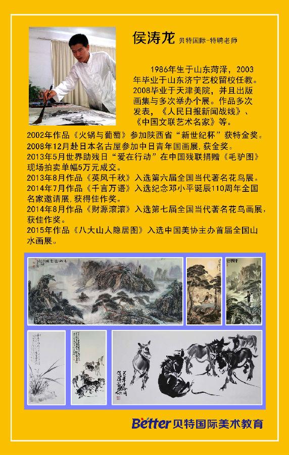 济宁贝特国际美术教育机构 老师风采