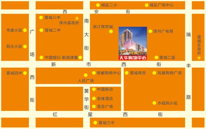 6B 10 15 32路等晋城公交车均途经大华购物中心 -晋城大华购物中心