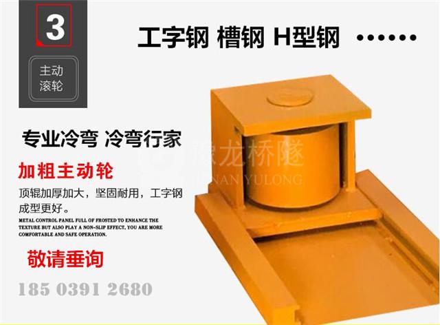 四川U型钢弯弧机安全操作规程