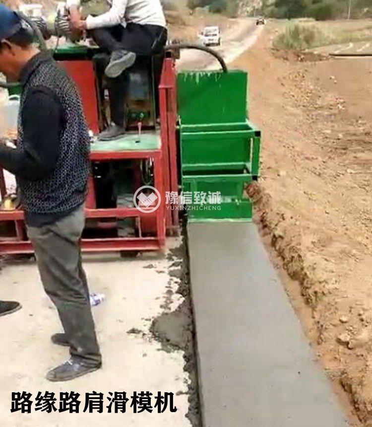 路沿石滑模机多功能路缘石成型机