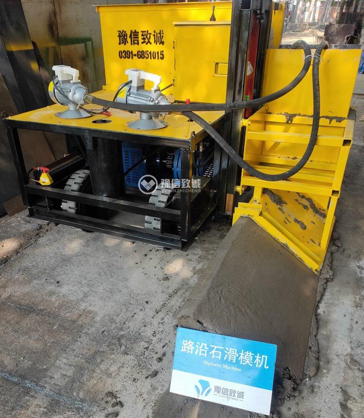 混凝土路肩滑模成型机