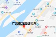 广元市万路jieqi车zulinyou限责任公si
