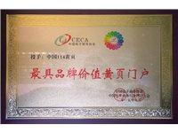 北京群发英国威廉希尔公司手机版公司2015最具品牌价值黄页门户