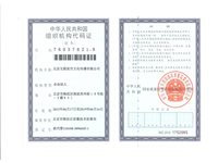 北京企业英国威廉希尔公司手机版平台组织机构代码证