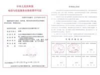 北京企业英国威廉希尔公司手机版平台电信业务经营许可证