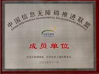 吉林英国威廉希尔公司手机版群发中国信息无障碍推进联盟