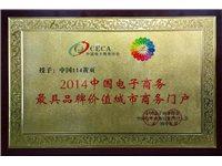 bei京duan信营销2014最具pin牌价值城市shang户men户