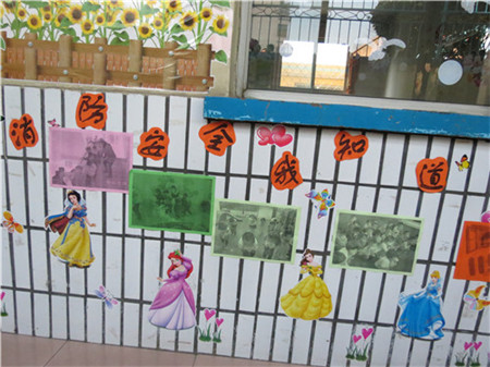 消防安全主题墙饰__井陉县直幼儿园