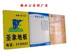 唐山物业公告栏广告