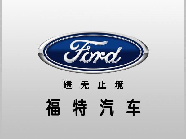永年汽车福特品牌高清图片