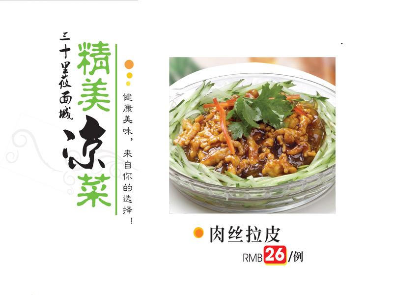 赤峰凉菜赤峰特色菜赤峰饭店肉丝拉皮
