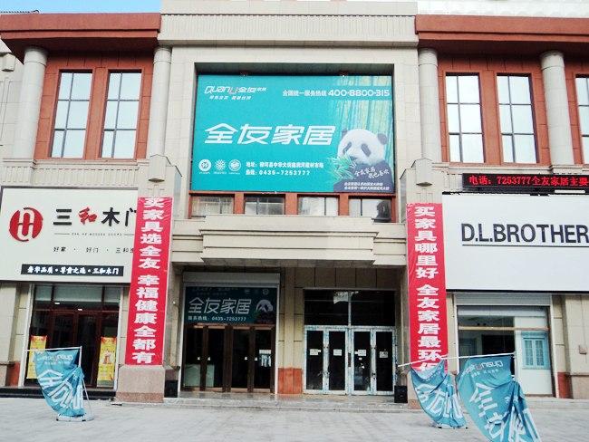 柳河县全友家居专卖店 全友家私有限公司创建于1986年,经过二十余载的励精图治,已发展成为中国研、产、销一体化大型家具龙头企业。作为中国规模最大的家具制造企业,公司拥有共计占地6000余亩的四大制造基地,30多个专业分厂、20多个驻外销售服务机构,3000多家专卖店。 公司打造了一支由中、意、德、丹麦等国200多名顶尖设计师组成的跨国研发团队,在中国成都、深圳、意大利米兰设立了3个研发中心,主要研发、生产板式套房家具、沙发、餐桌椅、床垫、软床、办公家具等系列产品,涵盖50多个系列、6000多个产品款式,是