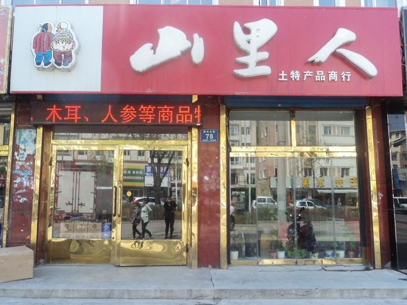 地方特产店_柳河土特产柳河土特产品柳河美食