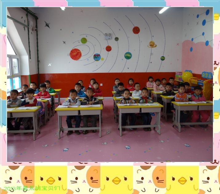 2013年星系班宝贝们(一)_红星区中心幼儿园_2013年班