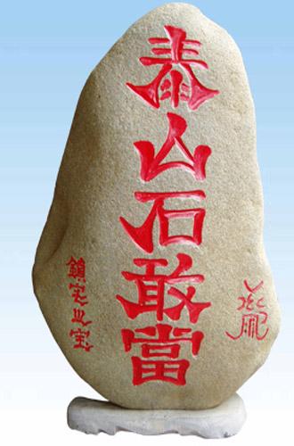 泰山石摆放禁忌,泰山石敢当的协会新加坡室内设计作用图片