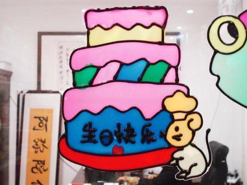 胶画生日蛋糕