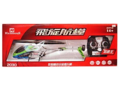 2030遥控飞机潍坊玩具批发潍坊儿童玩具