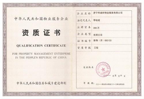 物业企业资质管理办法_物业公司资质最新政策_武汉物业资质办理