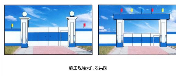 安全生产文明施工标准化工地照片(一)
