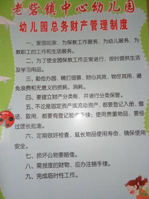 幼儿园消防安全制度图片