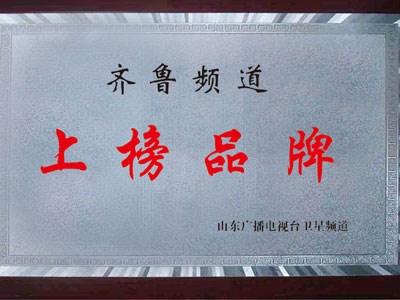 山东天悦化肥-荣誉4