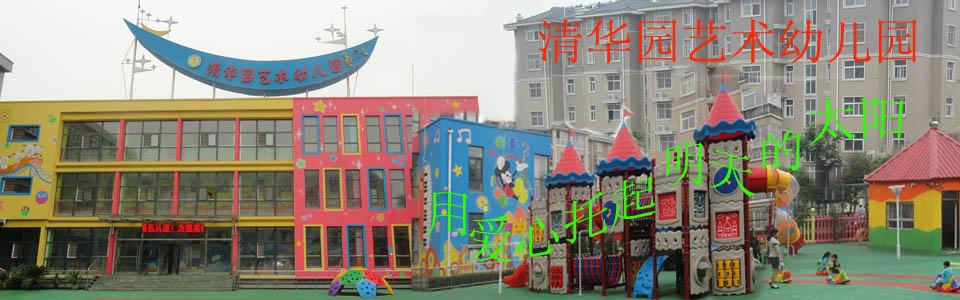 班级动态-鹤壁市清华园艺术幼儿园