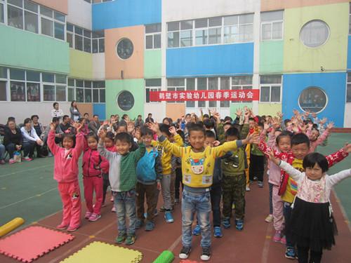 幼儿运动会_鹤壁市实验幼儿园