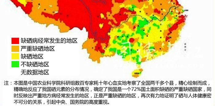 新疆康仁生态 富硒产品 中国土壤硒含量分布图