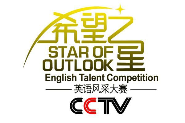 """cctv""""希望之星""""英语风采大赛"""