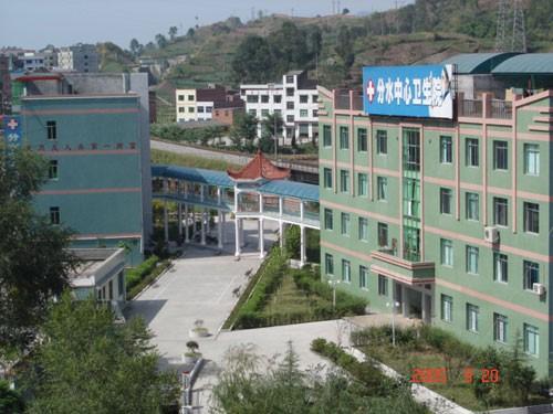 重庆市万州区分水镇中心卫生院 医院风貌 > 万州分水卫生院 重庆卫生