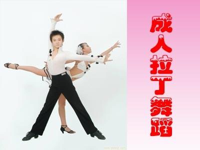 成人拉丁舞蹈