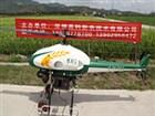 Z-3N无人机