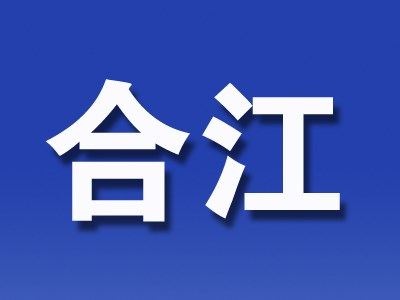 泸州到合江高清图片