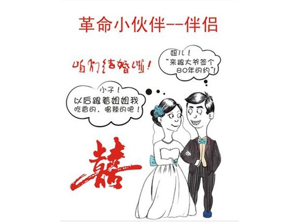 结婚啦-卡通图片