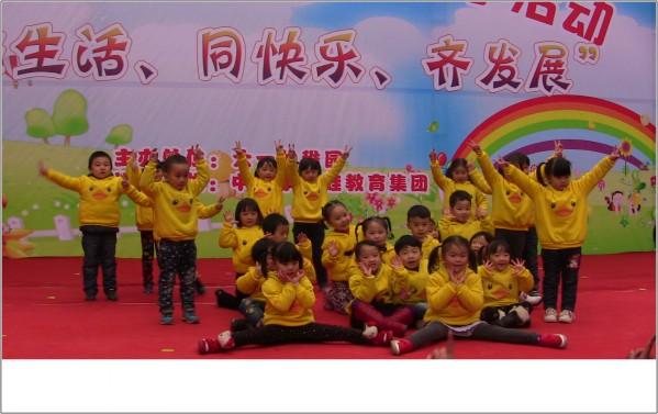 """2015年迎新年亲子活动 """"风雨送春归,飞雪迎春到"""",新的一年即将到来了,2014年12月26日上午我们六一幼稚园全体小朋友及家长、老师们及中华小飞蛙的教师们怀着十分喜悦的心情,欢聚一起,开展""""共生活、同快乐、齐发展""""迎新年主题亲子活动。"""
