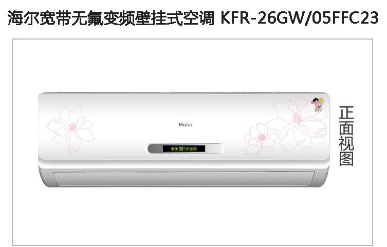 海尔(haier) kfr-26gw