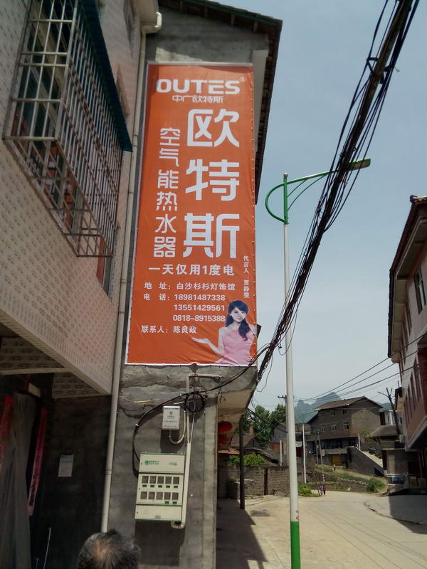 户外墙体喷绘广告