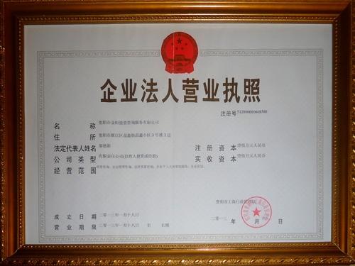 四川金恒投资咨询服务有限公司企业文化