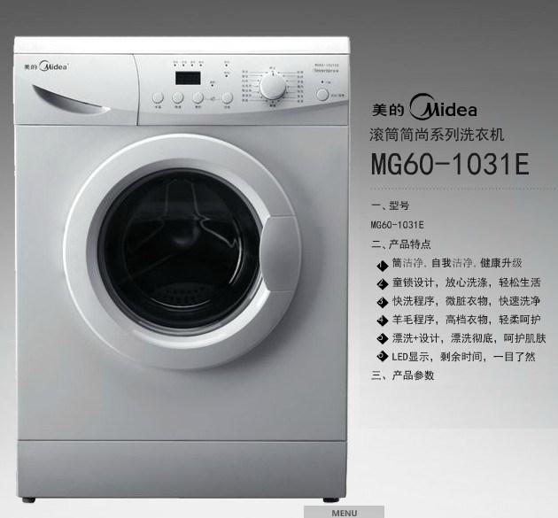 美的洗衣机脱水不转_美的洗衣机
