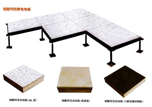硫酸钙防静电地板_西宁防腐木