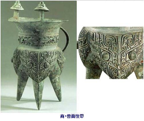 而殷商中晚期,动物纹饰进一步形象化,如兽面纹除其固有的两目,外角